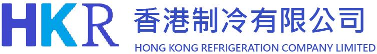 香港制冷有限公司